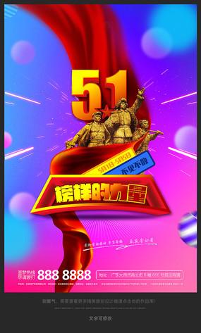 榜样的力量劳动节宣传海报