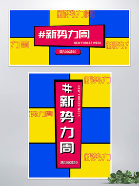 波普风新势力周服装banner海报