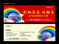 彩虹滑道体验券