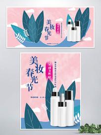 插画风小清新美妆banner海报