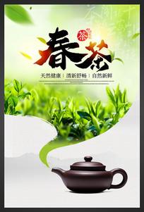创意春茶文化海报