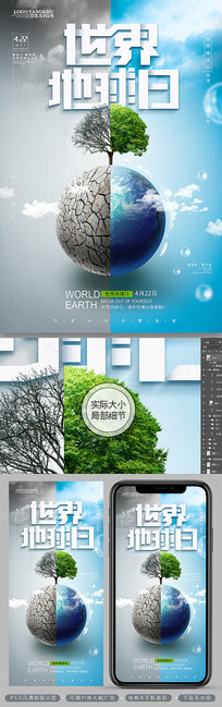创意极简环境保护世界地球日海报