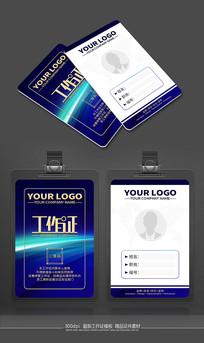 创意时尚证件设计