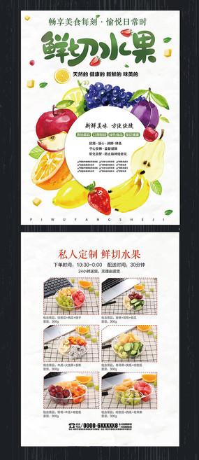 创意鲜切水果促销宣传单