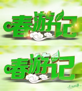 春天旅游海报立体字