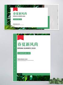春夏新风尚时尚男装banner海报