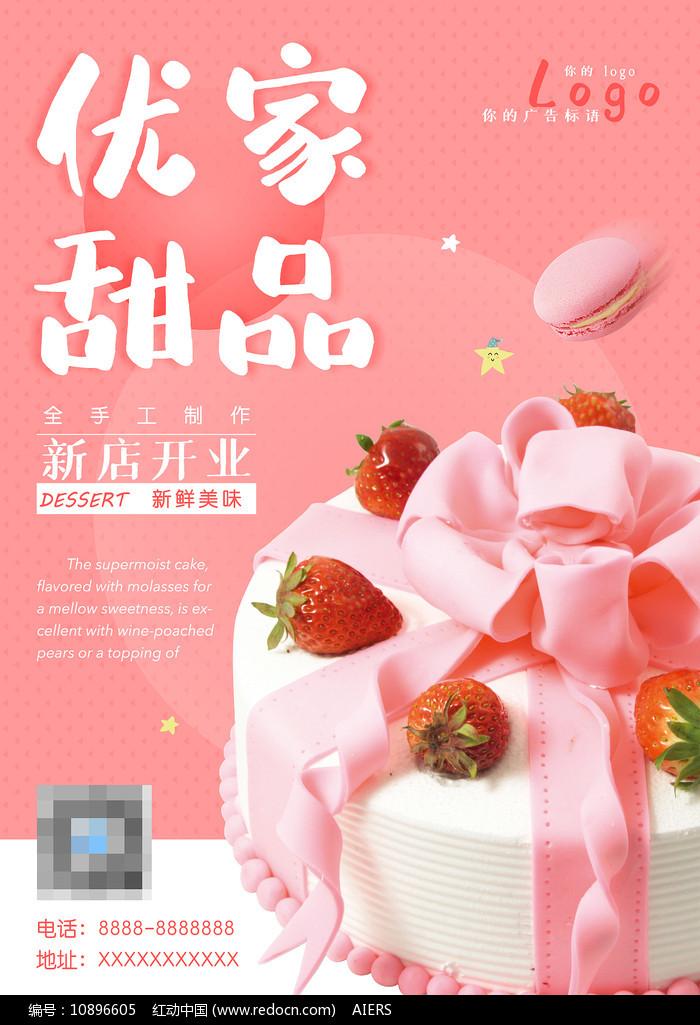 蛋糕店浪漫温馨活动海报甜品图片
