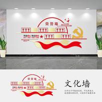 党建荣誉墙文化墙