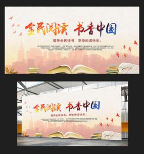 大气全民阅读书香中国梦世界读书日宣传展板