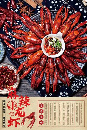 复古麻辣小龙虾海报