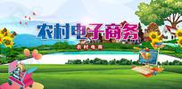 高端大气蓝色农村电子商务海报