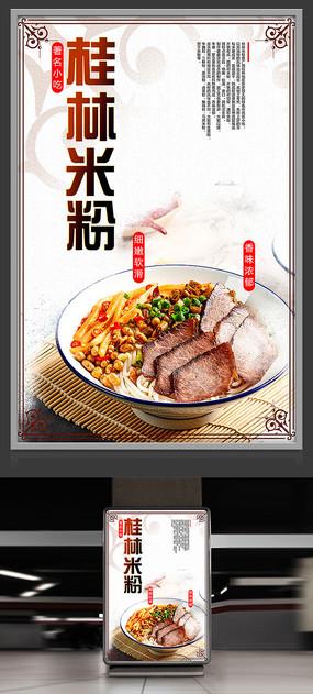 广西著名美食桂林米粉美食海报设计