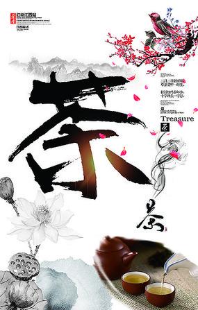 古风茶道宣传海报设计