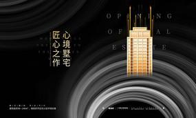 黑色高端房地产形象广告画面设计
