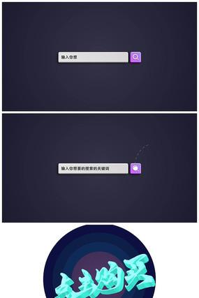 简洁搜索框logo视频模板