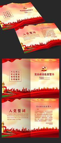 简约党员政治生日贺卡设计