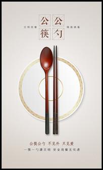 简约公筷公勺公益宣传海报设计