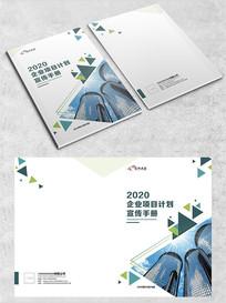 简约科技企业产品画册封面设计