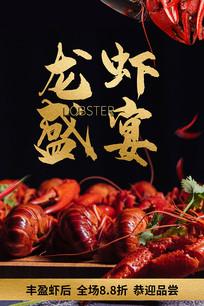 简约龙虾盛宴美食海报