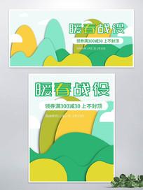 简约时尚风服装banner海报