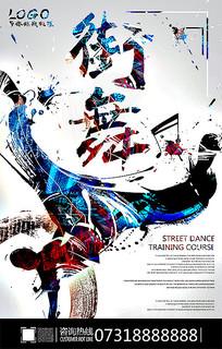 街舞宣传海报设计