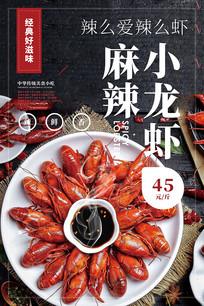 经典麻辣小龙虾海报