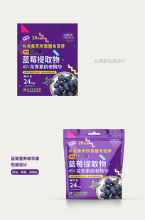 蓝莓精华蓝莓提取物保鲜品药品包装设计
