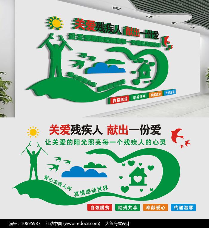 绿色创意关爱残疾人文化墙图片