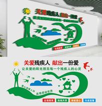 绿色创意关爱残疾人文化墙