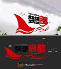 梦想启航帆船创意励志标语企业文化墙