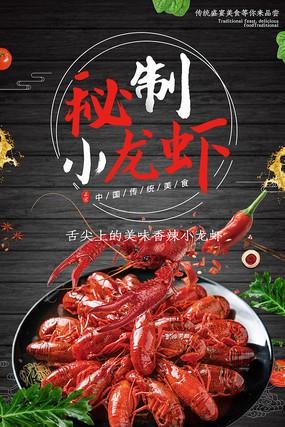 秘制小龙虾美食海报