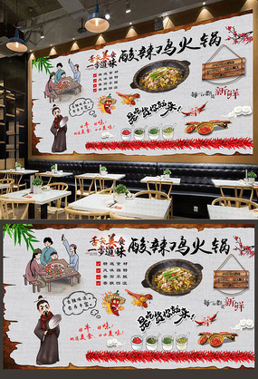 酸辣鸡火锅背景墙