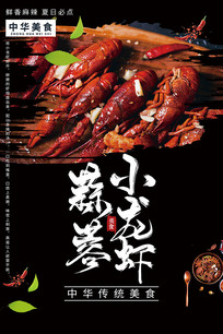蒜蓉小龙虾美食海报