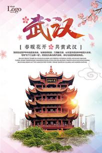 武汉旅游海报