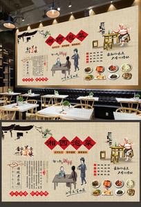 湘西泡菜背景墙