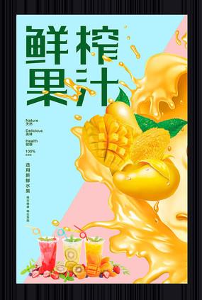 鲜榨果汁促销海报