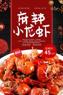 小龙虾美食促销海报