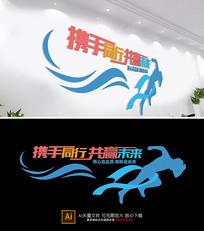 携手同行共赢未来办公室企业文化形象墙