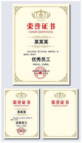 优秀员工荣誉证书设计
