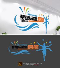 原创创意梦想启航励志标语企业文化墙