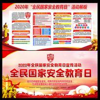 2020国家安全教育日宣传栏