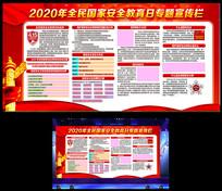 2020全民国家安全教育展板