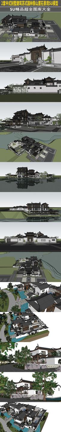 2套中式别墅建筑苏式园林假山置石景观