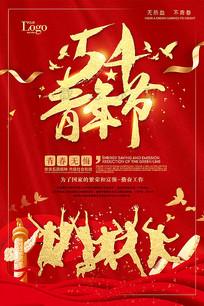 54青年节红底金字海报