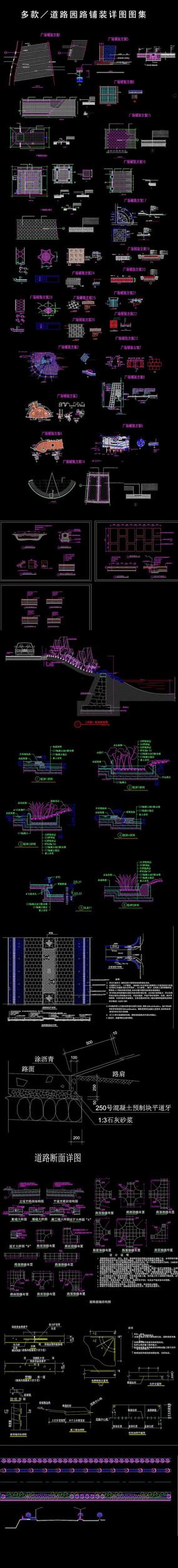 CAD道路园路铺装详图
