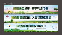 城市旅游公益围墙广告