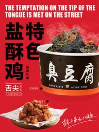 臭豆腐小吃高级质感海报设计