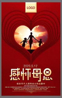 创意红色母亲节海报设计