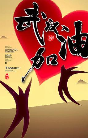创意武汉加油海报设计