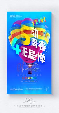 创意五四青年节青春海报